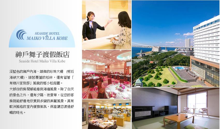 神戶舞子渡假飯店