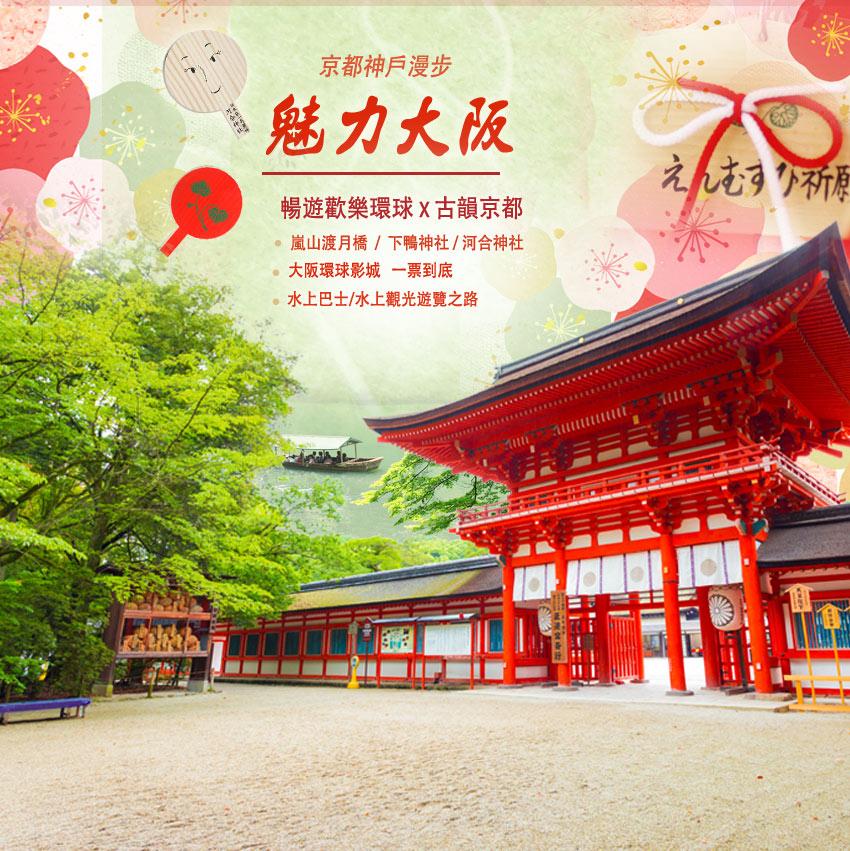 魅力大阪~京都神戶漫步.京都嵐山.大阪水上巴士.環球影城5日遊