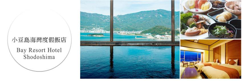 小豆島海灣度假飯店