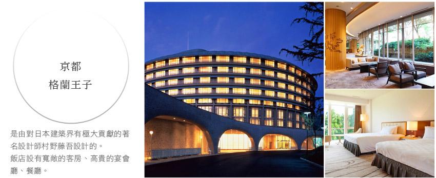 京都格蘭王子飯店Grand Prince Hotel Kyoto