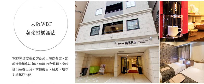 大阪WBF南淀屋橋酒店