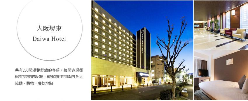 大阪堺東Daiwa Hotel