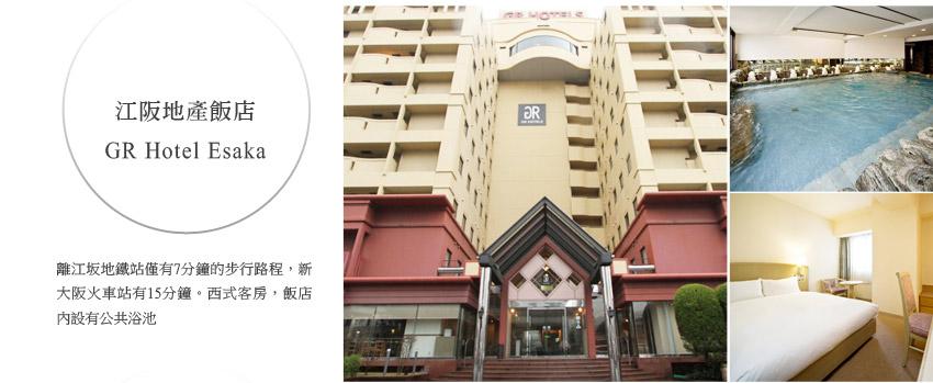 大阪江坂GR飯店