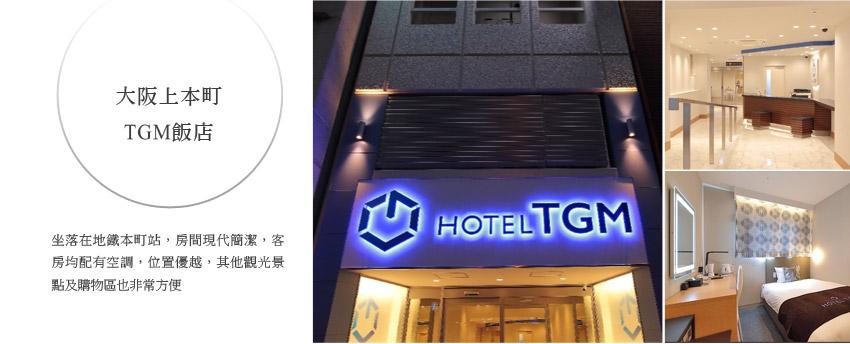 大阪上本町TGM飯店 Hotel TGM Uehonmachi