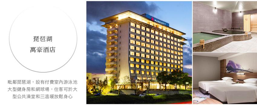 琵琶湖萬豪酒店Lake Biwa Marriott Hotel