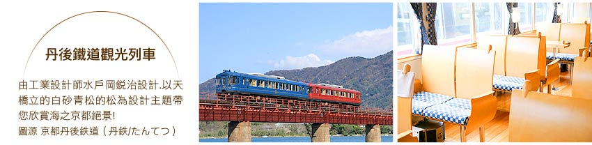 丹後鐵道觀光列車