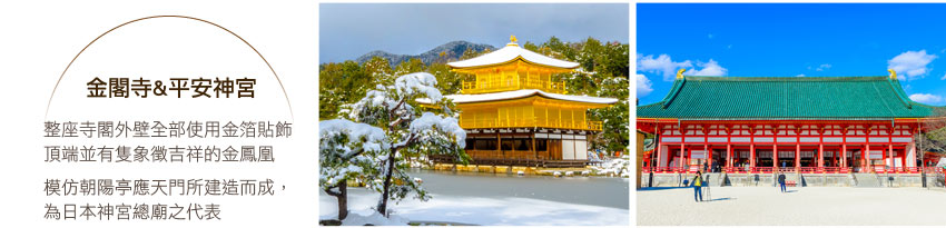 金閣寺及平安神宮