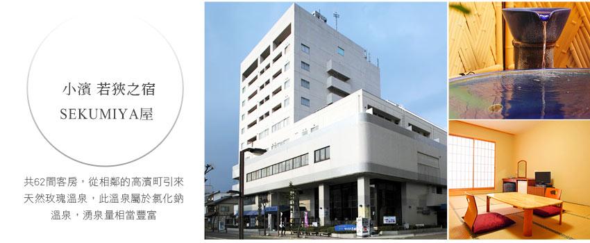 小濱 若狹之宿 SEKUMIYA屋Hotel Sekumiya