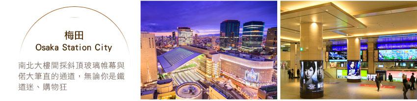 梅田Osaka Station City