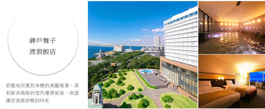 神戶舞子渡假飯店Seaside Hotel Maiko Villa Kobe