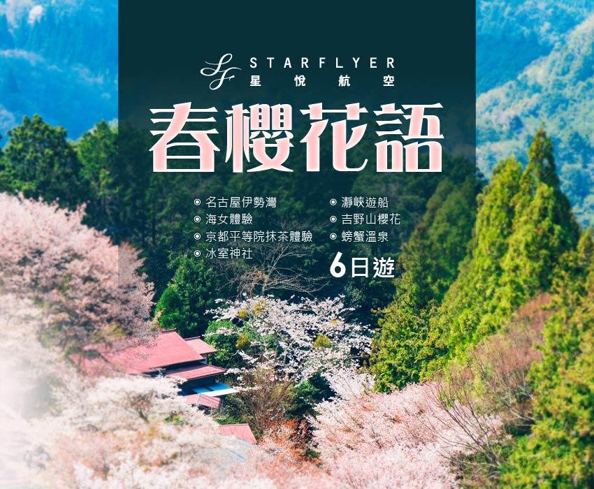 春櫻星悅花語