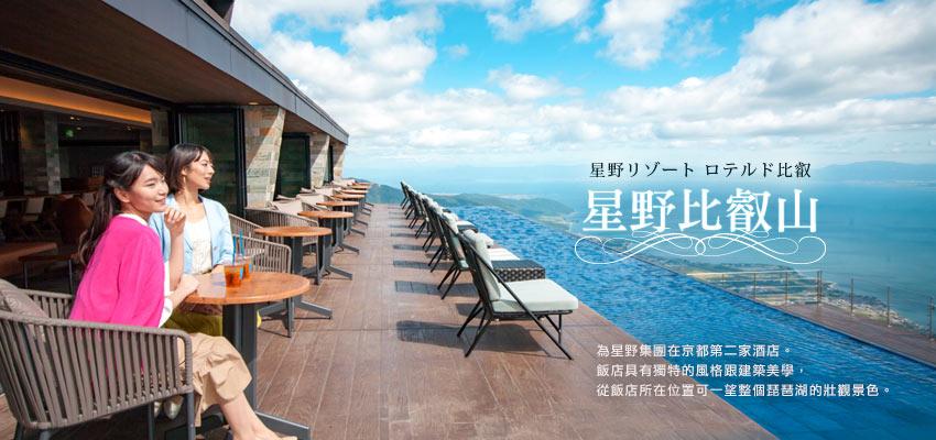 京都琵琶湖天空展望台