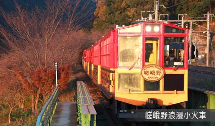 嵯峨野浪漫小火車