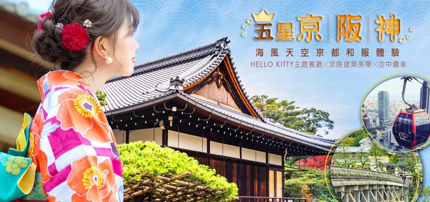 五星京阪神海風天空京都和服體驗HELLO KITTY主題餐廳淡路建築美學空中纜車5日