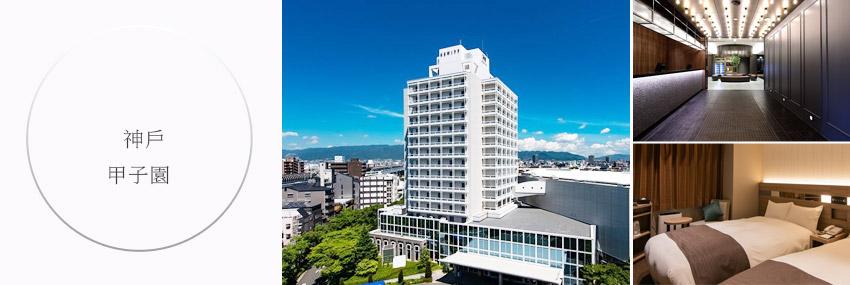 神戶甲子園Hotel Hewitt Koshien