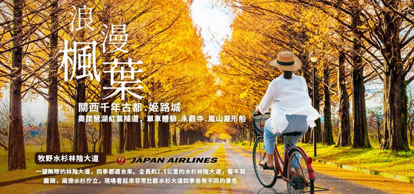 楓葉物語~關西千年古都日本航空