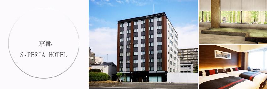 京都S-PERIA HOTEL(附大浴場)