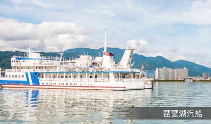 琵琶湖汽船遊湖