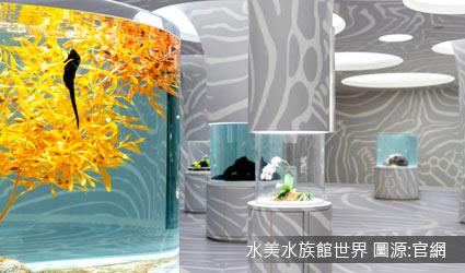 水美水族館世界