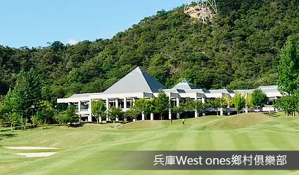 日本兵庫West ones鄉村俱樂部