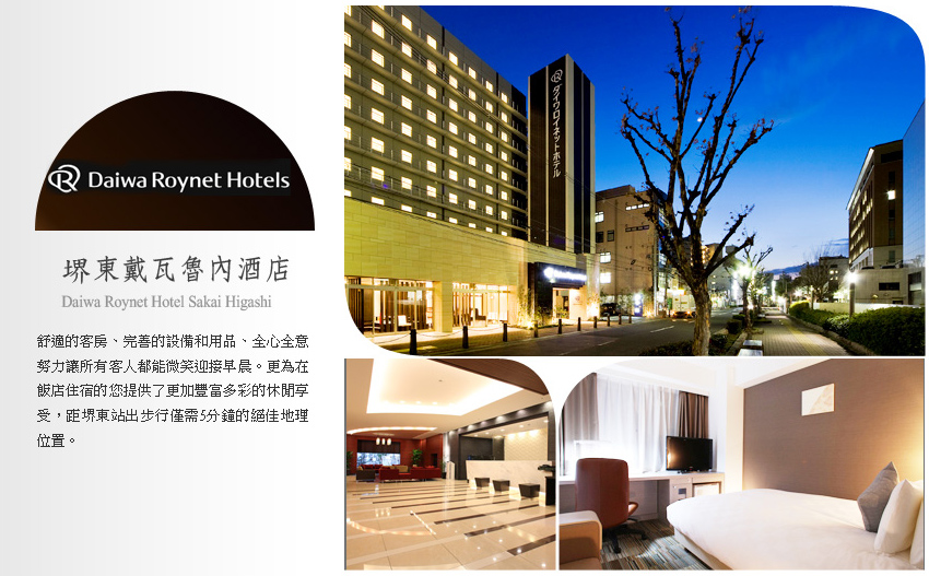 堺東戴瓦魯內酒店