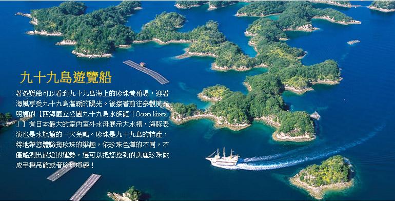【华翔旅行社】海外旅游→长崎包机~九十九岛游船