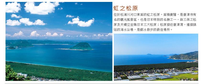 珍珠是九十九岛的特产