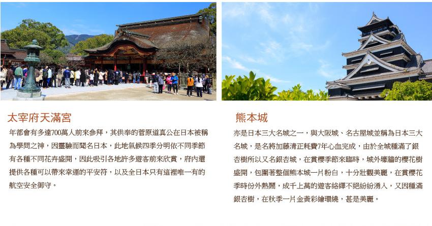 天滿宮.熊本城