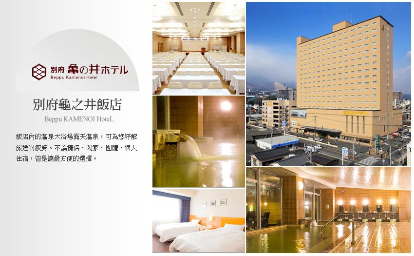 別府龜乃井飯店