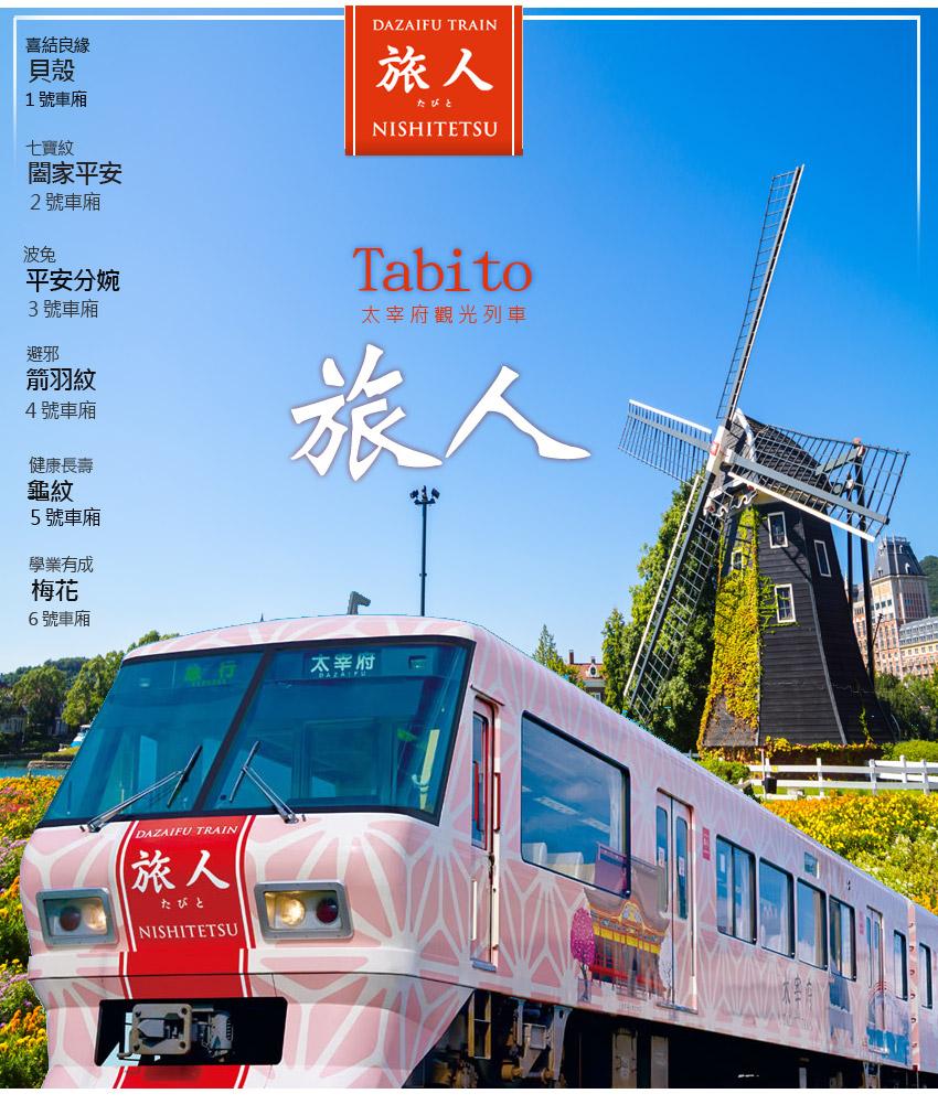 太宰府旅人觀光列車