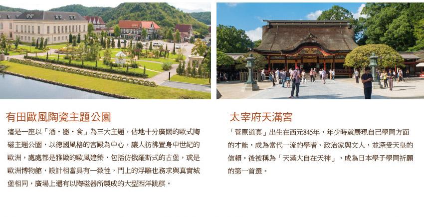 有田歐風陶瓷主題公園.太宰府天滿宮