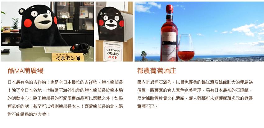 酷ma萌廣場.都農葡萄酒庄