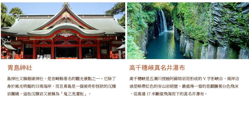青島神社.高千穗峽