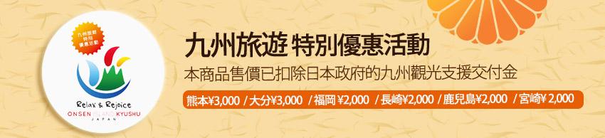 九州旅遊特別活動