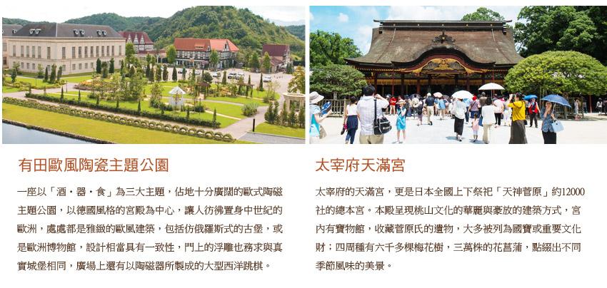 有田歐風陶瓷主題公園.天滿宮