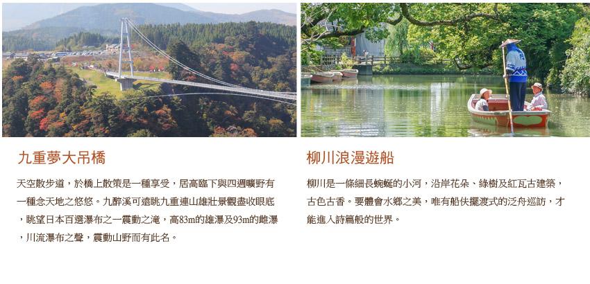 九重夢大吊橋.柳川浪漫遊船