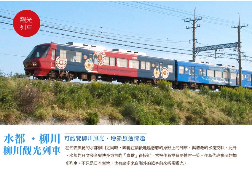 水都柳川觀光列車