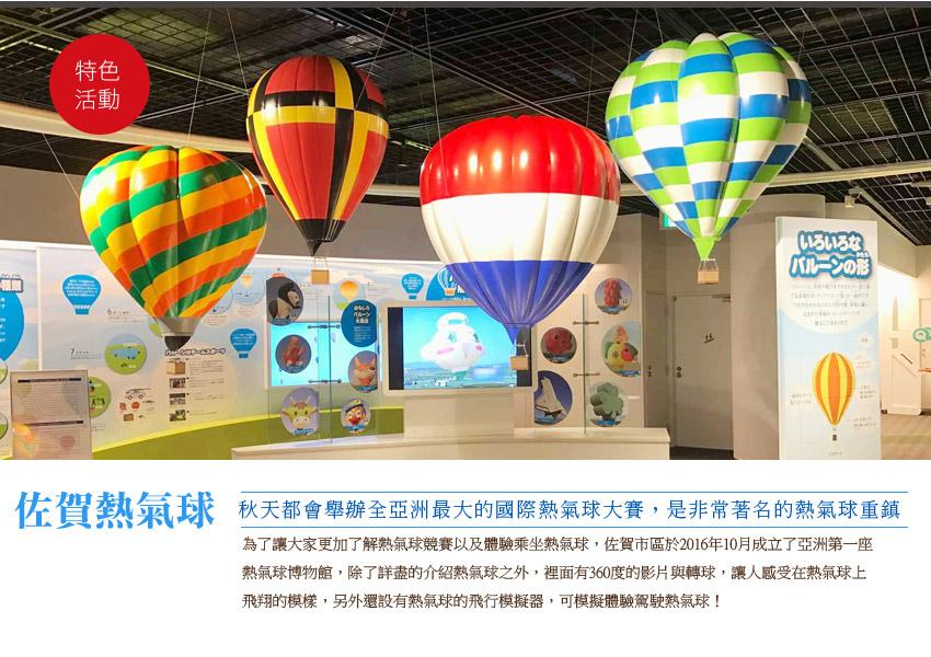 佐賀熱氣球體驗