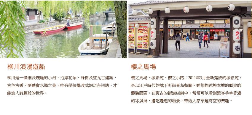 柳川浪漫遊船.櫻之馬場