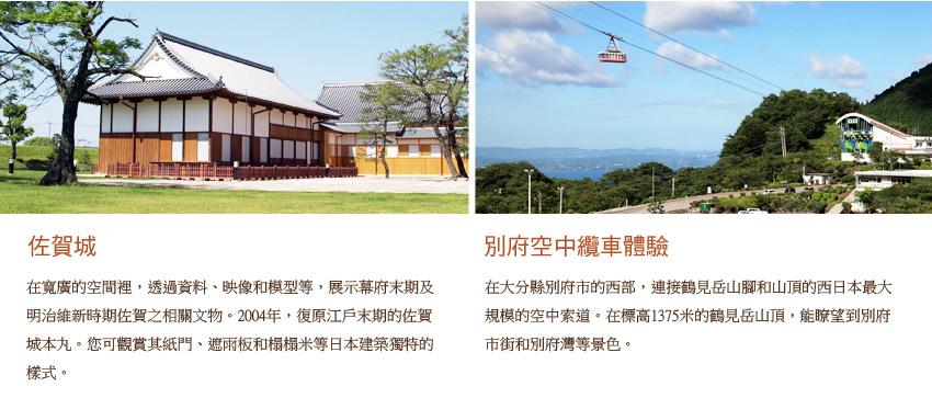 別府空中纜車體驗.佐賀城