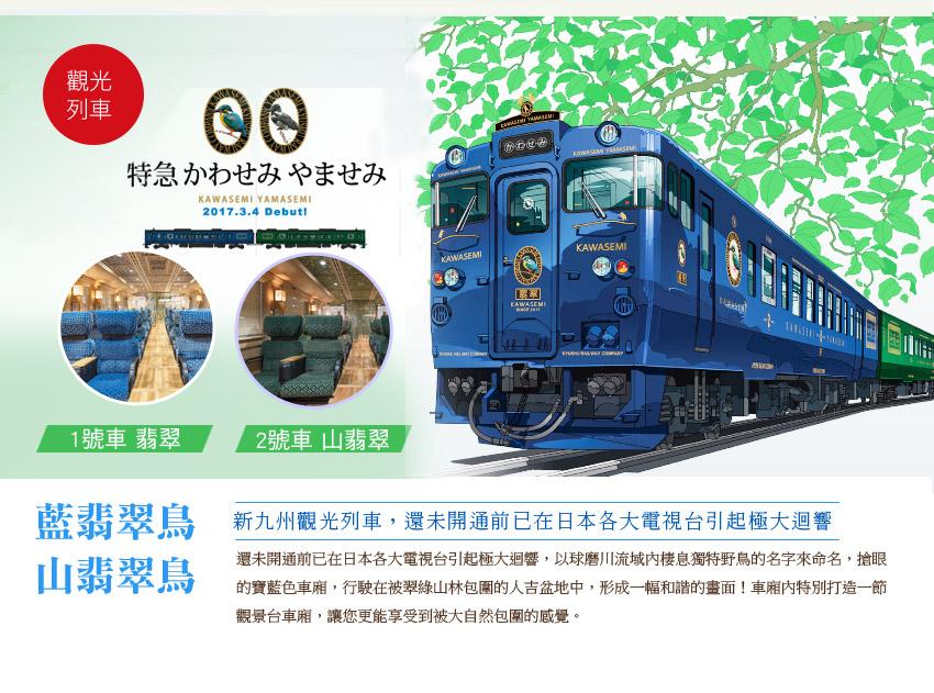 藍翡翠鳥.山翡翠鳥列車