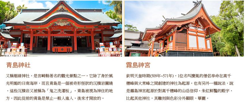 青島神社.霧島神宮