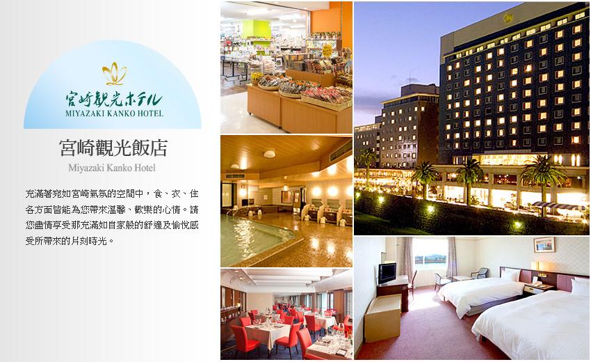宮崎觀光飯店