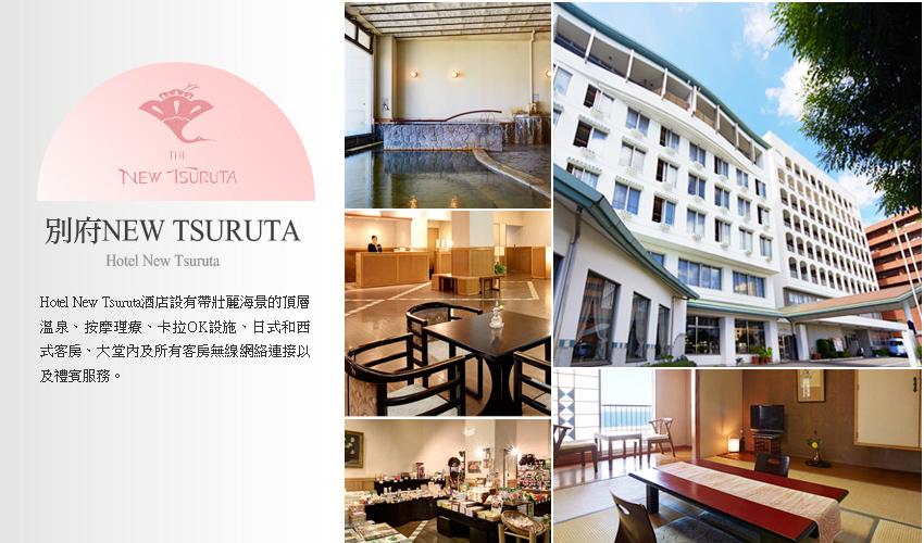 別府NEW TSURUTA飯店
