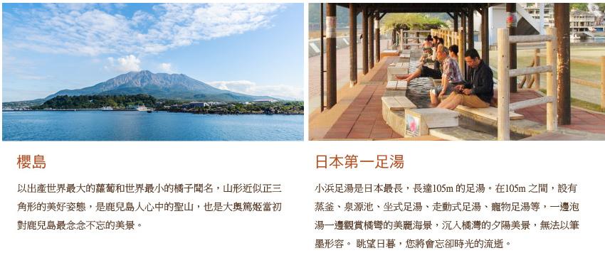 櫻島、日本第一足湯