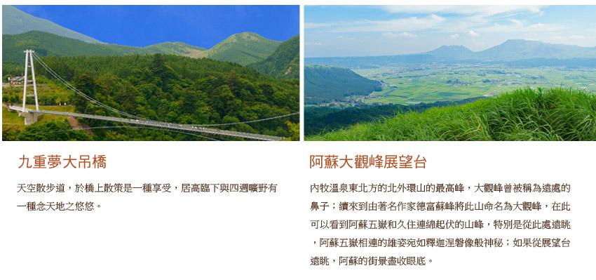 九重「夢」大吊橋、阿蘇大觀峰展望台