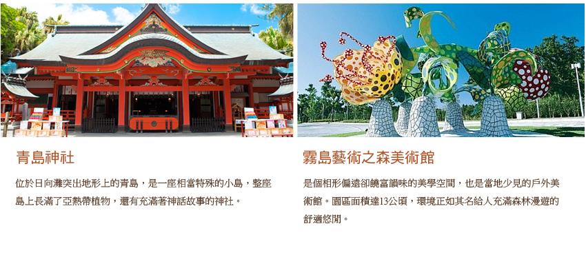 青島神社及霧島藝術之森美術館