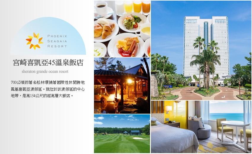 保證入住宮崎喜凱亞45溫泉飯店sheraton grande ocean resort