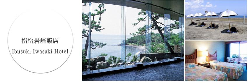 指宿岩崎飯店