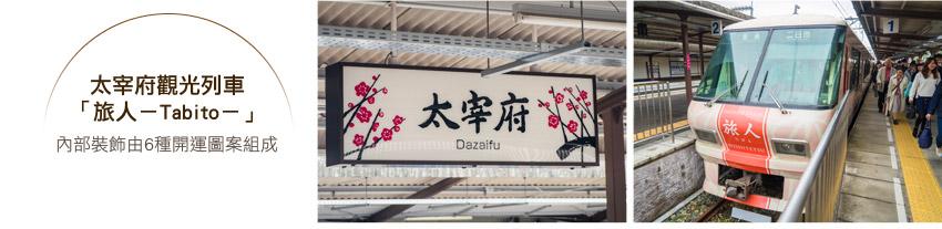 太宰府觀光列車「旅人-Tabito-」